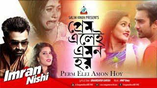 Imran, Nishi - Prem Elei Amon Hoy - Bangla New Video Song 2017