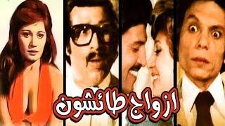 فيلم ازواج طائشون - Azwag Ta2eshoon Movie