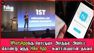 WhatsAppக்கு போட்டியா அசத்தல் அப்டேட் கொண்டு வந்த Hike App - சுவாரஸ்யமான தகவல்   Hike Messenger App