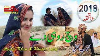Wich Rohi Dey - Mehoob Bhatti - Saraiki New Song - 2018 - Aysha Khan - Khalid Jalal - Rohi Gold