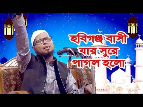 Xxx Mp4 জিহাদের তথ্যভিত্তিক নতুন ওয়াজ Bangla Waz Mahfil Maulana Delwar Hossain Taherpuri 3gp Sex