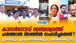 കാസര്ഗോഡ് മഞ്ചേശ്വരത്ത് ഹര്ത്താല് ദിനത്തില് സംഭവിച്ചതെന്ത്? | Manjeshwar | Kasaragod | RSS