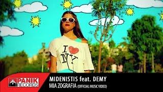 Μηδενιστής - Μια Ζωγραφιά (Ο Κόσμος Μας) feat. Demy   Official Music Video