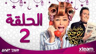 يوميات زوجة مفروسة أوى - الحلقة الثانية بطولة داليا البحيرى وخالد سرحان - Zoga Episode 02 HD