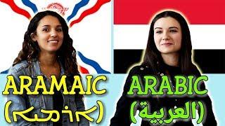 Similarities Between Arabic and Aramaic