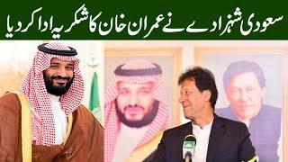 Saudi Crown Prince Thanks to Imran Khan