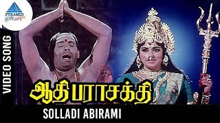 Aathi Parasakthi Movie Songs | Solladi Abirami Video Song | Gemini Ganesan | Jayalalitha