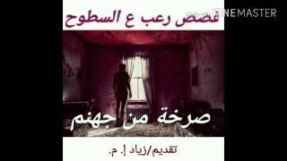 قصص رعب ع السطوح| قصة رعب بعنوان صرخة من جهنم| من تأليف زياد رأفت.