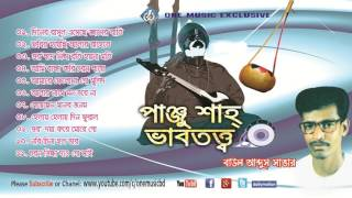 Bangla Vab Totto Gaan ।  Panjo Shah । ভাব তত্ত গান  । Audio Album jJuke box । One music bd
