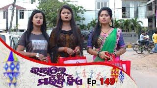 Rakhile Sie Mariba Kie | Full Ep 149 | 8th Oct 2019 | Odia Serial – TarangTV
