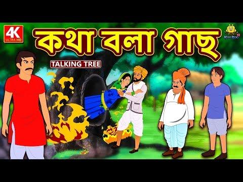 কথা বলা গাছ - The Talking Tree | Rupkothar Golpo | Bangla Cartoon | Bengali Fairy Tales | Koo Koo TV