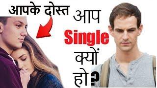 आप अभी तक Single क्यों हो ?आपकी अभी तक कोई GF क्यों नहीं बानी? 9 Reasons why your are still Single?