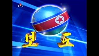 Evening news on North Korean TV,  March 05 2016