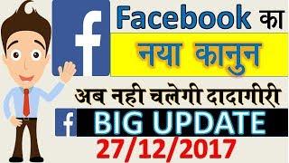FACEBOOK BIG UPDATES 2018 | FB BREAKING NEWS TODAY | FACEBOOK LINK TO AADHAR CARD | HOW TO LINK FB