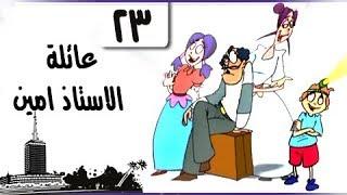 سمير غانم في ״عائلة الأستاذ أمين״ ׀ الحلقة 23 من 30 ׀ اللقاء الثاني