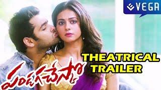 Pandaga Chesko Movie Theatrical Trailer : Ram, Rakul Preet Singh, Sonal Chauhan
