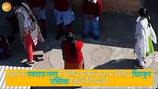 Raebareli School teacher punished students called murga in Uttar Pradesh