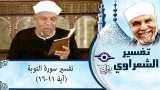الشيخ الشعراوي | تفسير سورة التوبة، (آية ١١-١٦)