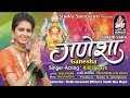 KINJAL DAVE | GANESHA (ગણેશા) Full HD VIDEO SONG