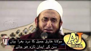 Maulana Tariq Jameel New Bayan 26 September 2018 || Dard Bhara Bayan Sun Ke Eman Taza Ho Jay