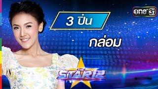 กล่อม : ปิ่น พรชนก หมายเลข 3   THE STAR 12 Week 5   ช่อง one 31