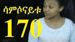 Betoch Part 170 (ሳምሶናይቱ ክፍል 170) - New Ethiopian Comedy Drama 2017