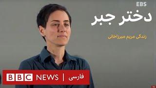 دختر جبر: زندگی مریم میرزاخانی ریاضیدان ایرانی