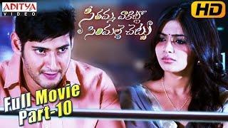 SVSC Telugu Movie Part 10/14 - Mahesh Babu,Samantha,Venkatesh, Anjali