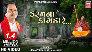 Karam Na Kagda : Bhajan Hemant Chauhan : Soormandir (Devotional Music)