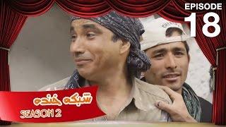 شبکه خنده - فصل دوم - قسمت هجدهم / Shabake Khanda - Season 2 - Ep.18