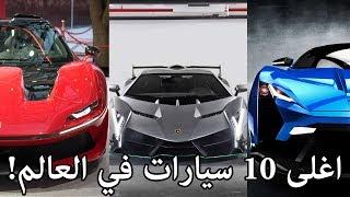 اعرف اكثر | أغلى 10 سيارات في العالم لعام 2017- إحداها عربية المنشأ!