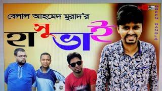নাটকঃ হাসু ভাই।Hasu vai। শিক্ষনীয় নাটক।Bangla Natok।  Syleti Natok।  Comedy Natok।Belal Ahmed Murad