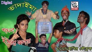 ভাদাইমা এখন  ই্ওরোনার ││ নতুন কৌতুক  কৌতুক ││ Bangla Comedy Video 2018││ON TEK MUSIC ││