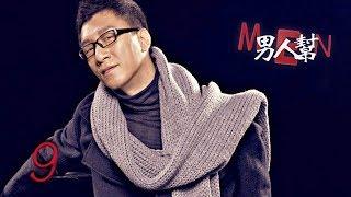 男人帮 09 | Men 09(孙红雷,黄磊,王珞丹,王子文 领衔主演)