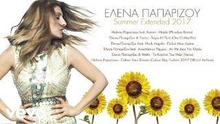 Helena Paparizou - Haide (Phoebus Remix) ft. The Kemist