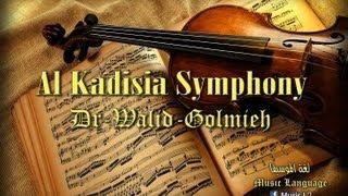Al-Kadisia Symphony, Walid Goulmieh | سيمفونية القادسية، وليد غلمية