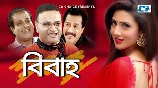 Bibaho | Bangla Comedy Natok | Ezazul Islam | Faruk Ahmed | Bidda Sinha Mim