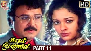 Kadhal Rojave Tamil Full Movie HD | Part 11 | George Vishnu | Pooja | Ilayaraja | Thamizh Padam
