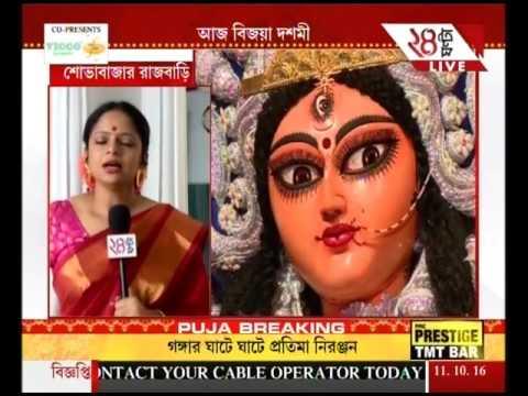 LIVE: Bijoya Dashami today : Devotees gather at Sovabazar Rajbarir Pujo