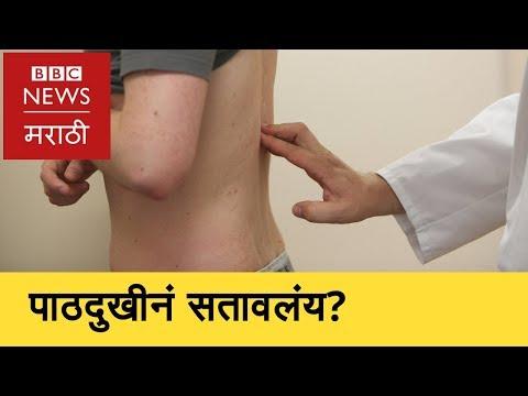 Xxx Mp4 How To Deal With Backache पाठदुखीचा सामना कसा कराल BBC News Marathi 3gp Sex