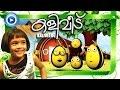 കളിവീട് | Malayalam Animation For Children | Kaliveedu | Malayalam Animation Full