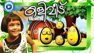 കളിവീട് | Malayalam Animation For Children | Kaliveedu | New Malayalam Animation Full