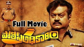 Police Adhikari Telugu Full Length Movie || Vijayakanth, Rupini