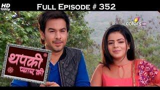 Thapki Pyar Ki - 17th June 2016 - थपकी प्यार की - Full Episode HD