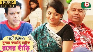 সুপার কমেডি নাটক - রসের হাঁড়ি   Bangla New Natok Rosher Hari EP 181   Mishu Sabbir, Ahona