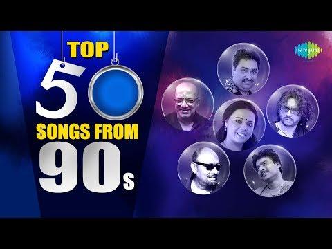 Top 50 Modern Songs Of 90'S | টপ ৫০ মডার্ন সংস অফ ৯০'স | Audio Jukebox
