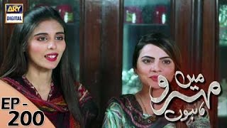 Mein Mehru Hoon Ep 200 - 17th May 2017 - ARY Digital Drama uploaded on 5 month(s) ago 13555 views