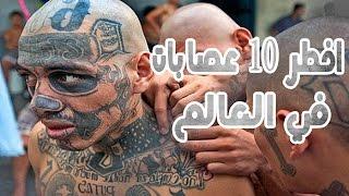 اخطر 10 عصابات في العالم