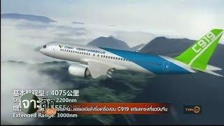 แอร์เอเชียสั่งซื้อเครื่องบิน C919 เสริมแกร่งเที่ยวบินจีน