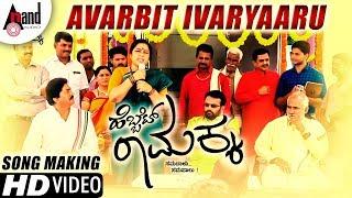 Hebbet Ramakka | Avarbit Ivaryaaru Song Making 2018 | Devaraj | Thara | N.R.Nanjundegowda